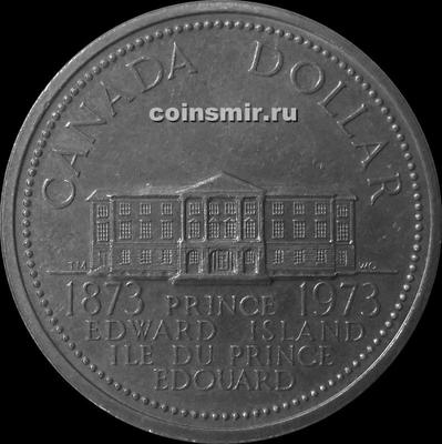 1 доллар 1973 Канада. Остров Принца Эдуарда.