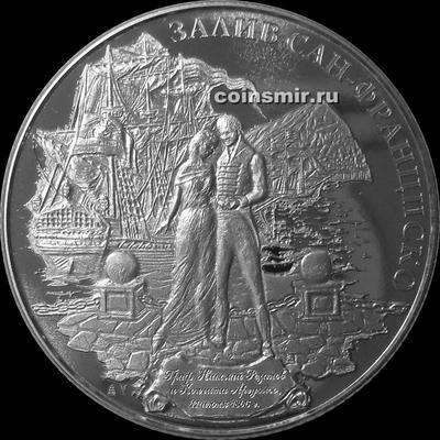500 рублей 2013  Российско-Американская компания. Залив Сан-Франциско.