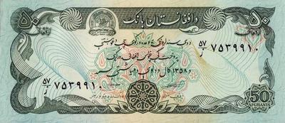 50 афгани 1979-1991 Афганистан.