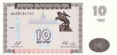 10 драм 1993 Армения.