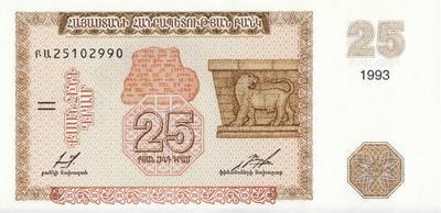 25 драм 1993 Армения.