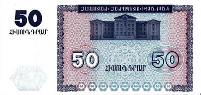 50 драм 1993 Армения.