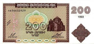 200 драм 1993 Армения.