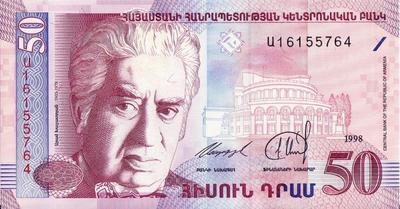 50 драм 1998 Армения.