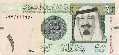 1 риал 2007 Саудовская Аравия.