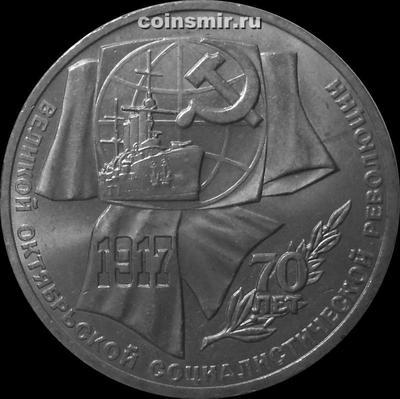 1 рубль 1987 СССР. 70 лет Революции.
