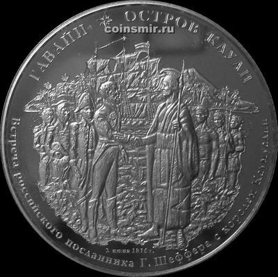 500 рублей 2013  Российско-Американская компания. Гавайи. Отров Кауаи.