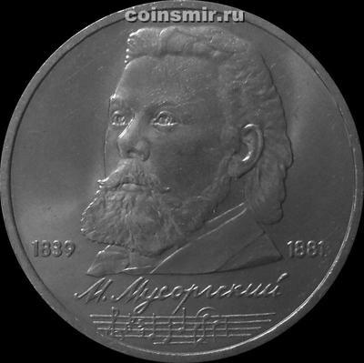 1 рубль 1989 СССР. М.Мусоргский.