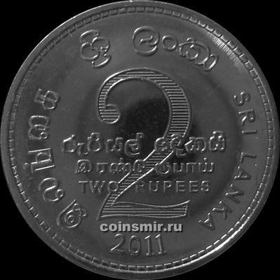 2 рупии 2011 Шри Ланка.
