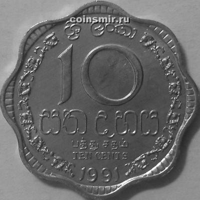 10 центов 1991 Шри Ланка.