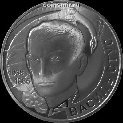 2 гривны 2008 Украина. Василий Стус.