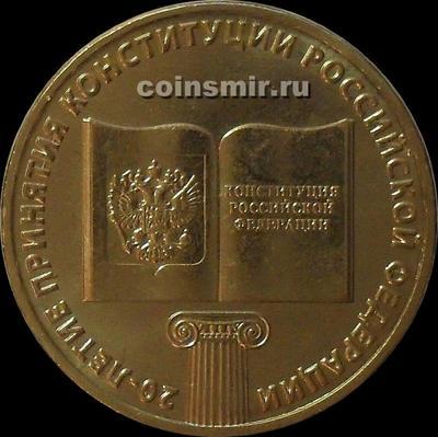 10 рублей 2013 ММД Россия. 20 лет Конституции.