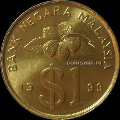 1 ринггит 1993 Малайзия. Кинжал и ножны.