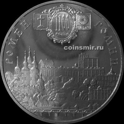 5 гривен 2002 Украина. Ромны.