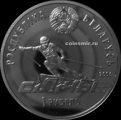 1 рубль 2006 Беларусь. Силичи.