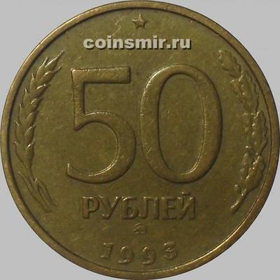 50 рублей 1993 ММД Россия. Магнит.