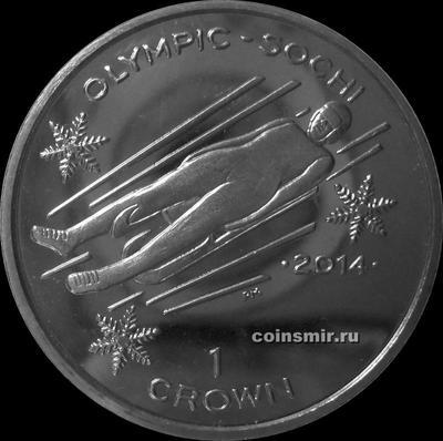 1 крона 2013 остров Мэн. Олимпиада в Сочи 2014. Санный спорт.