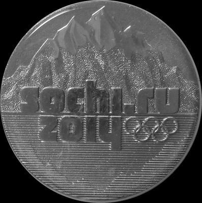 25 рублей 2014 СПМД Россия. Эмблема игр. Олимпиада 2014. Горы.