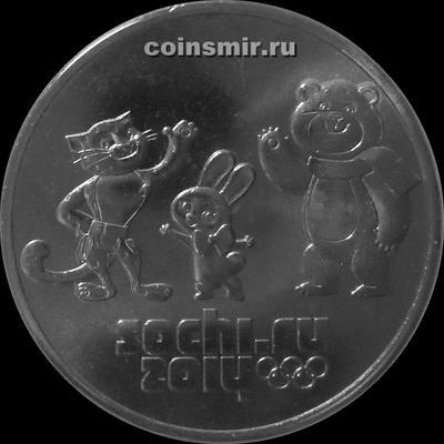 25 рублей 2014 СПМД Россия. Талисманы. Олимпиада 2014.