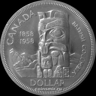 1 доллар 1958 Канада. Британская Колумбия.