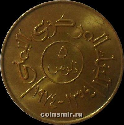 5 филсов 1974 Йемен.