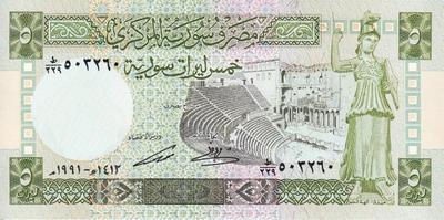 5 фунтов 1991 Сирия.