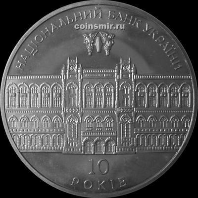 5 гривен 2001 Украина. 10 лет Национальному банку Украины.