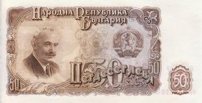 50 левов 1951 Болгария.