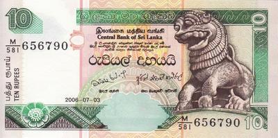 10 рупий 2006 Шри-Ланка. (в наличии 2004 год)