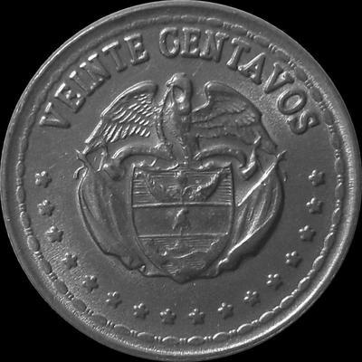20 сентаво 1959 Колумбия. (в наличии 1964 год)