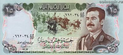 25 динар 1986 Ирак. Саддам Хусейн.