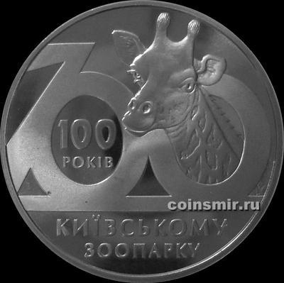 2 гривны 2008 Украина. 100 лет Киевскому зоопарку.