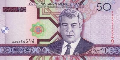 50 манат 2005 Туркменистан.