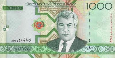 1000 манат 2005 Туркменистан.