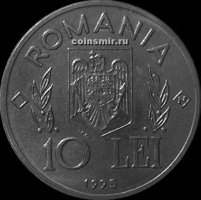 10 лей 1995 Румыния. ФАО.  N в правом ромбе.