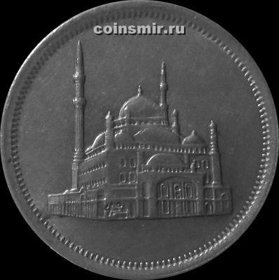 10 пиастров 1984 Египет. Мечеть Мухаммеда Али.