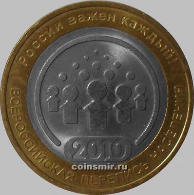 10 рублей 2010 СПМД Россия. Перепись населения.