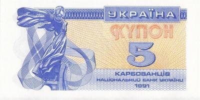 Купон 5 карбованцев 1991 Украина.