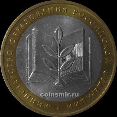 10 рублей 2002 ММД Россия. Министерство образования РФ.