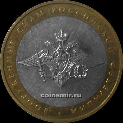 10 рублей 2002 ММД Россия. Вооруженные силы РФ.