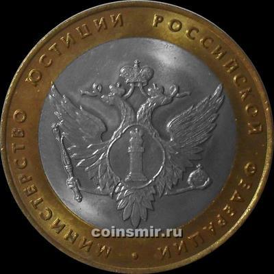 10 рублей 2002 СПМД Россия. Министерство юстиции РФ.