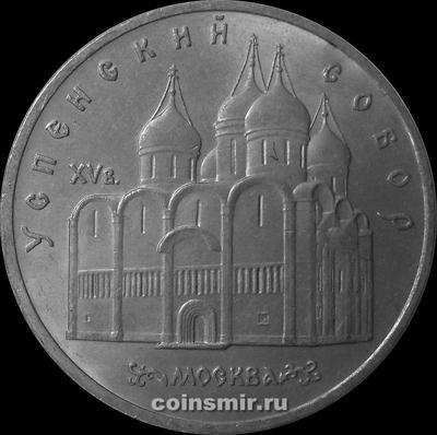 5 рублей 1990 СССР. Успенский собор.