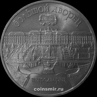 5 рублей 1990 СССР. Петродворец.