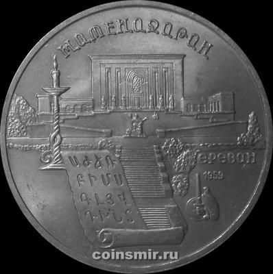 5 рублей 1990 СССР. Матенадаран.