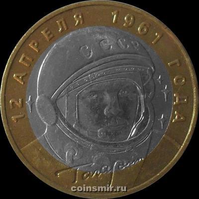 10 рублей 2001 ММД Россия. Ю.А.Гагарин. VF