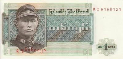1 кьят 1972 Бирма.