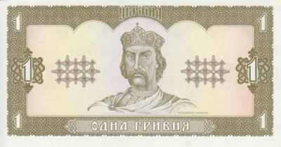 1 гривна 1992 Украина. Подпись Гетьман.
