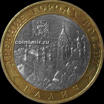 10 рублей 2009 ММД Россия. Галич.