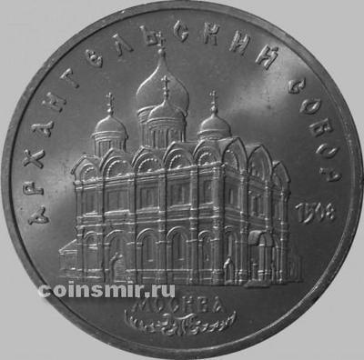 5 рублей 1991 СССР. Архангельский собор.