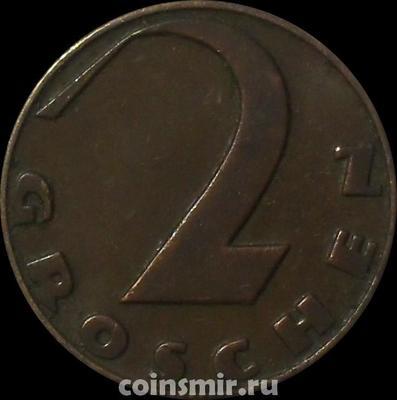 2 гроша 1937 Австрия.